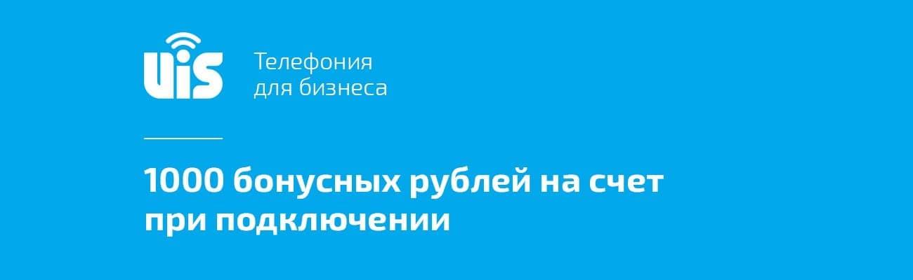 UIS дарит 1000 рублей на счёт